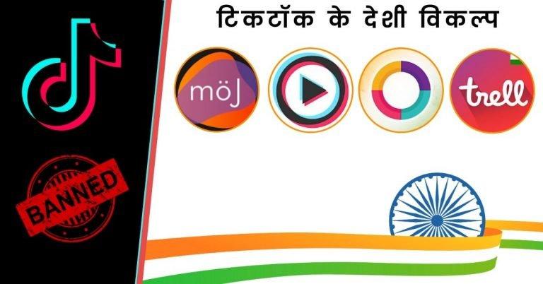 टिकटॉक के गैर-चीनी देशी विकल्प जो भारत में ही बनाए गये हैं।